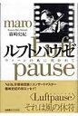 ルフトパウゼ ウィ-ンの風に吹かれて  /出版館ブック・クラブ/篠崎史紀