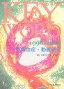 Key word 高脂血症・動脈硬化  1998-2000 /先端医学社/荻原俊男