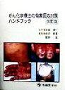 がん化学療法の有害反応対策ハンドブック   改訂版/先端医学社/赤沢修吾