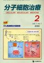 分子細胞治療  1-1 /先端医学社