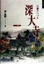 深大寺物語 住職がつづる  /四季社/谷玄昭