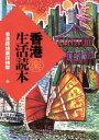 香港○楽生活読本   改訂/スタ-ツ出版/香港路地裏探検隊