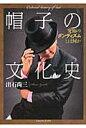 帽子の文化史 究極のダンディズムとは何か  /ジョルダン(新宿区)/出石尚三