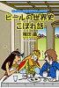 ビ-ルの世界史こぼれ話   /ジョルダン(新宿区)/端田晶
