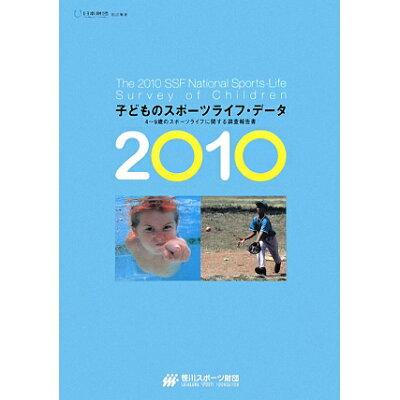 子どものスポ-ツライフ・デ-タ 4~9歳のスポ-ツライフに関する調査報告書 2010 /笹川スポ-ツ財団