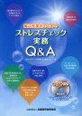 嘱託産業医のためのストレスチェック実務Q&A   /産業医学振興財団/産業医学振興財団