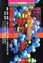 驚異の核酸パワ- 細胞が若返り病気や老化を防ぐDNA核酸健康法  /サクセスマ-ケティング