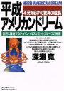 平成アメリカンドリ-ム 世界に躍進するジャパンヘルスサミットグル-プの秘密  /太陽エ-ジェンシ-/深瀬寛
