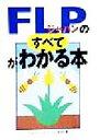 FLPジャパンのすべてがわかる本   /ヒュ-マン・エデュケ-ション研究所/ヒュ-マン・エデュケ-ション研究所