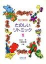 たのしいリトミック  1 改訂新版/オブラ・パブリケ-ション/石井亨(リトミック)
