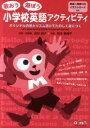 歌おう遊ぼう小学校英語アクティビティ オリジナルの歌とリズム遊びでたのしく身につく  /オブラ・パブリケ-ション/田村朋子