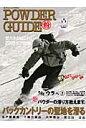 Powder guide  no.2 /センチュリ-
