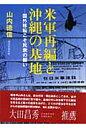 米軍再編と沖縄の基地 国外移転こそ民衆の願い  /創史社/山内徳信