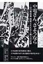 中電さん、さようなら 山口県祝島原発とたたかう島人の記録  /創史社/那須圭子