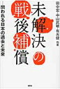 未解決の戦後補償 問われる日本の過去と未来  /創史社/田中宏(アジア関係史)