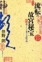 流転の故宮秘宝 消えた王羲之真蹟の謎  /尚文社ジャパン/伴野朗