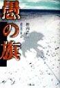 愚の旗   /成星出版/竹内浩三