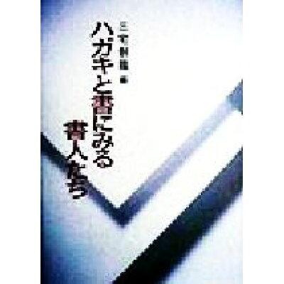ハガキと書にみる書人たち   /三宅剣竜/三宅剣龍
