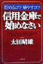 信用金庫で始めなさい 貯めるコツ殖やすコツ  /成星出版/太田晴雄