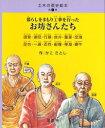 土木の歴史絵本  第1巻 /瑞雲舎/加古里子
