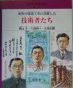 土木の歴史絵本  第5巻 /瑞雲舎/加古里子