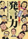 発言力 政治家は言葉を磨け!?  /三和書籍/秋山和宏