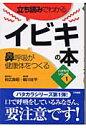 立ち読みでわかるイビキの本 鼻呼吸が健康体をつくる  /三和書籍/秋広良昭