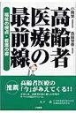 高齢者医療の最前線 福祉の視点・看護の姿  /三和書籍/小鯖覚