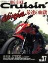 ビッグバイククル-ジン  no.37 /スタジオタッククリエイティブ/スタジオタッククリエイティブ