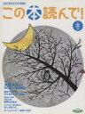 この本読んで! 2010年 冬号 (太田大八さん 92歳、いまも現役! / 絵本で世界をひとまわり ロシア編)