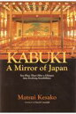 KABUKI A Mirror of Japan (英文版)歌舞伎の中の日本  /出版文化産業振興財団/松井今朝子