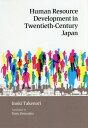 Human Resource Development in Twentieth-   増補/出版文化産業振興財団/猪木武徳