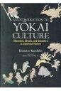 AN INTRODUCTION TO YOKAI CULTURE:Monster (英文版)妖怪文化入門  /出版文化産業振興財団/小松和彦