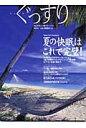 ぐっすり 「眠り」を楽しむ快眠サポ-トガイド no.001 /崑崙文舎