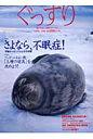 ぐっすり 「眠り」を楽しむ快眠サポ-トガイド no.002 /崑崙文舎