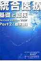 統合医療 基礎と臨床 pt.2(臨床篇) Rev.ed.2/日本統合医療学会/渥美和彦
