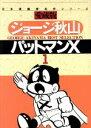 パットマンX 愛蔵版 1 /さくら出版(中野区)/ジョ-ジ秋山