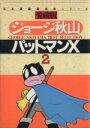 パットマンX 愛蔵版 2 /さくら出版(中野区)/ジョ-ジ秋山