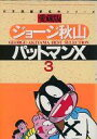 パットマンX 愛蔵版 3 /さくら出版(中野区)/ジョ-ジ秋山