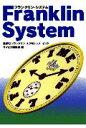 フランクリン・システム 米国企業を活性化させた90年代のタイム・マネジメン  /サイビズ/サイビズ