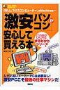 「激安パソコン」が安心して買える本 DELL、マウスコンピュ-タ-、eMachines  /サイビズ/高安正明