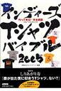インディ-ズTシャツバイブル 作って売る!完全網羅 2005 /サイビズ/オリジナルTシャツ