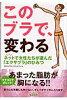 このブラで、変わる 女性たちが選んだエクサブラのひみつ  /サイビズ/永井祐子