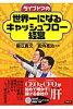 ライブドアの世界一になるキャッシュフロ-経営   /サイビズ/堀江貴文