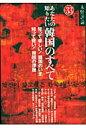 木野評論  vol.33 /京都精華大学情報館