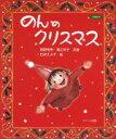 のんのクリスマス   /シイ-ム出版/高野裕恵