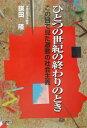 ひとつの世紀の終わりのとき この目で見た激動の社会主義  /シイ-ム出版/鎌田隆
