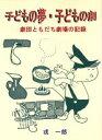 子どもの夢・子どもの劇 劇団ともだち劇場の記録  /シイ-ム出版/戎一郎