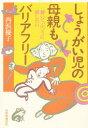 しょうがい児の母親もバリアフリ- 働いて、ふつうに暮したい  /自然食通信社/西浜優子