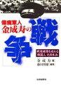傷痍軍人金成寿の「戦争」 戦後補償を求める韓国人元日本兵  /社会批評社/金成寿